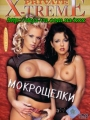 Мокрощелки (Wet Young Bitches)
